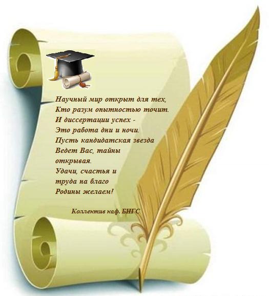 Поздравление коллеге с защитой диссертации